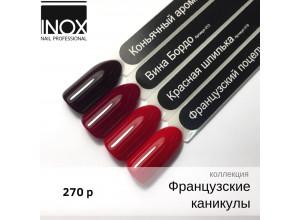 INOX №018 Коньячный аромат. гель-лак 8мл