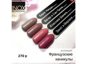 INOX №011 Берег Ниццы. гель-лак 8мл