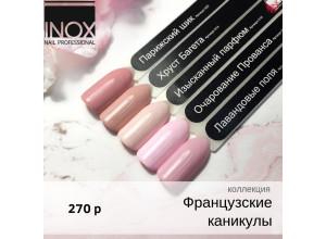 INOX №014 Хруст багета. гель-лак 8мл
